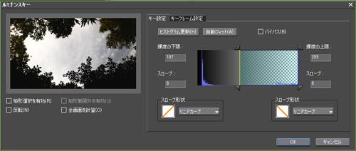 luminancekey_dialog.jpg